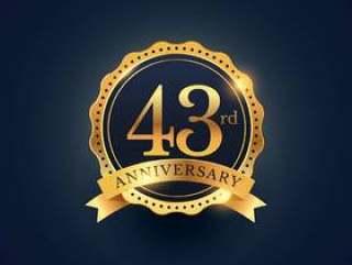 金色的第43周年庆典徽章标签