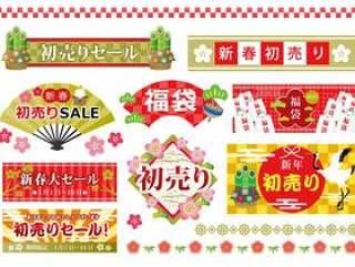 新年销售广告材料