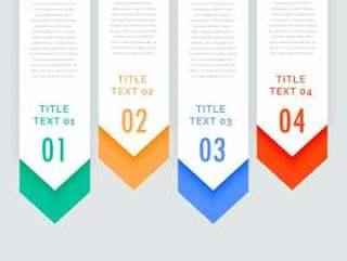四个步骤的信息图表垂直横幅箭头下去