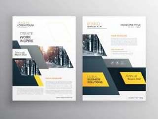 现代黄色小册子设置为业务介绍或品牌