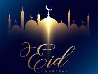 与发光的金色清真寺形状的eid穆巴拉克问候