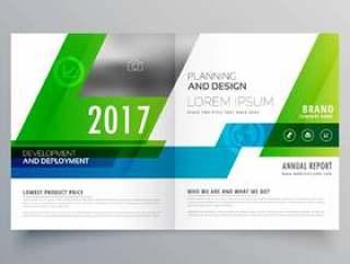 绿色双折小册子模板设计为您的业务