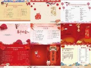 29款节目单封面封底2019猪年年会春节晚会元旦节日内页设计PSD模板
