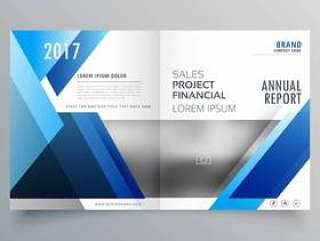 蓝色商务双折叠宣传册设计模板在几何形状中