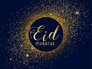 令人敬畏的eid穆巴拉克节日问候与金闪闪发光