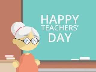 与老师例证的贺卡愉快的老师天。黑板,书面粉笔。