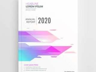 充满活力的抽象形状公司业务手册设计模板