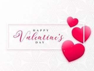 可爱的粉红色心框架设计的情人节' s天