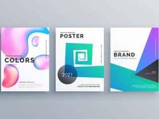 杂志的三个抽象小册子设计模板集