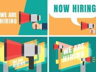 我们正在招聘职位空缺公开招聘公告