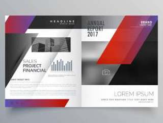 专业商业杂志设计或双折页宣传册模板