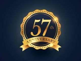 金色的第57周年庆典徽章标签