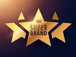 超级品牌三星级金色标签为您的促销
