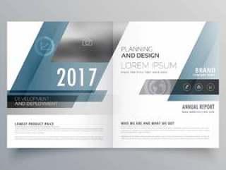 现代商业双折小册子模板与抽象的形状