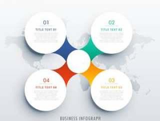 清洁四个步骤的信息图表模板设计为业务工作