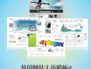 韩国网站主页模板2(浅色系)