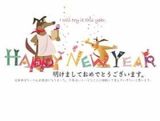 新年贺卡和狗1