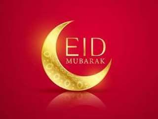 与月牙儿月亮的优雅的eid穆巴拉克背景