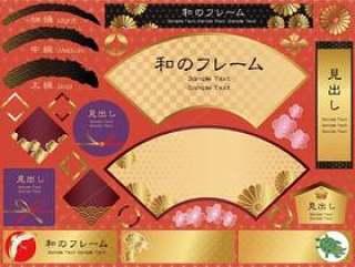 典型的日式风格的各种框架。
