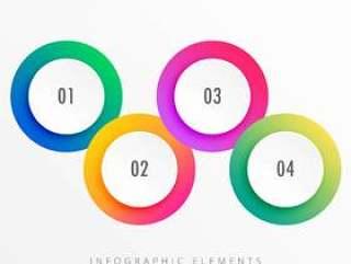 多彩的四个步骤圆形图