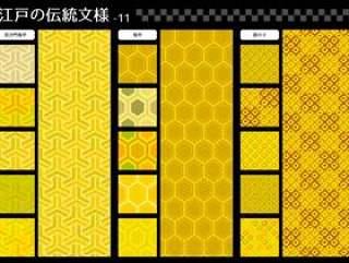 江户传统模式11