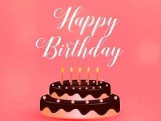与蜡烛的生日快乐庆祝蛋糕