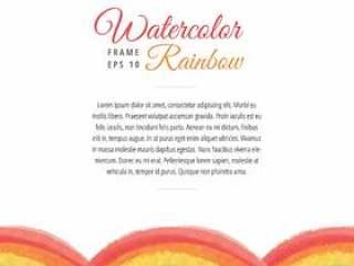 水彩彩虹框架模板矢量