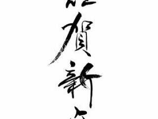 精美/现代型新年快乐垂直书写新年贺卡