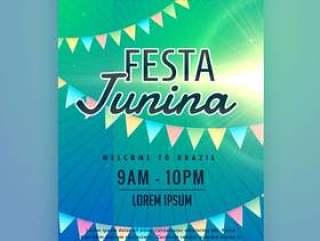 拉丁美洲节日junina节日海报传单设计模板
