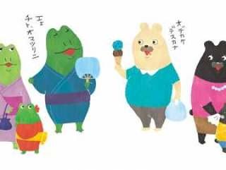 K_熊和青蛙的父母和孩子