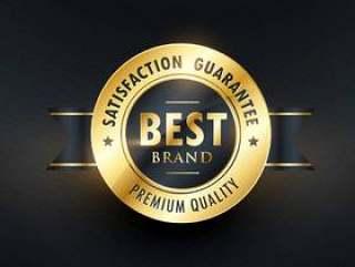 最佳品牌满意度金色标签