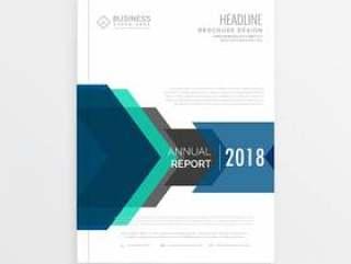 现代商业杂志封面页面设计在A4大小,商业b