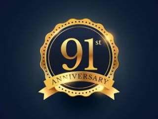 金色的第91周年庆典徽章标签