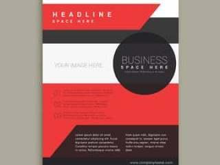 公司业务宣传册模板在红黑色和白色的颜色