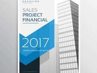 2017年业务传单或小册子模板设计与蓝色箭头