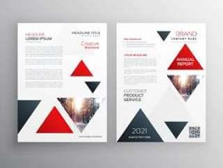 红色三角现代业务手册传单海报设计模板
