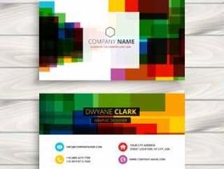 多彩的方形名片模板矢量设计插画
