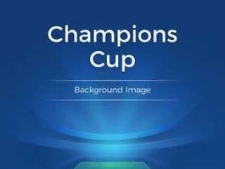体育场背景欧洲冠军杯样式