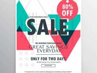 抽象的宣传出售传单海报设计与多彩的几何