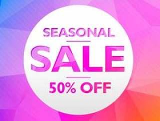 季节性销售报价和折扣横幅海报模板设计