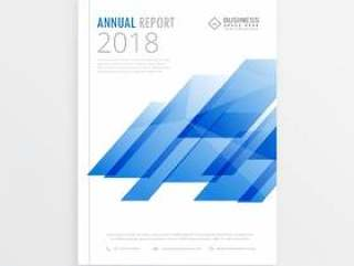 年度报告样机模板页面,宣传册设计与抽象