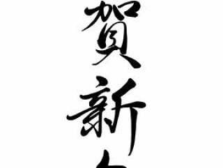 笔文字 谨贺新年 行书5
