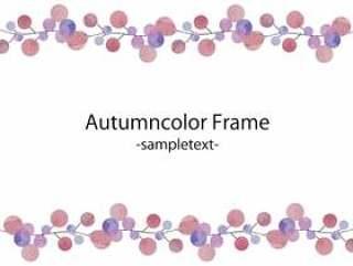 秋天的颜色框架版本43