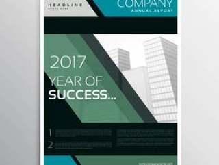 抽象的暗色公司业务传单小册子模板