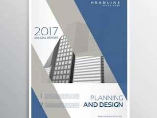 最小的优雅小册子或传单模板设计与蓝色
