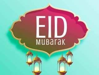 与垂悬的灯时髦的eid mubarak季节性背景