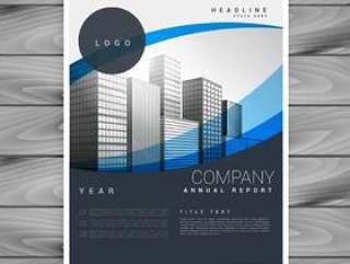 蓝色波浪优雅的公司专业宣传册设计