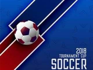 足球比赛与橄榄球的体育背景