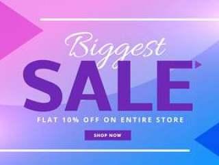 时尚的紫色广告销售横幅凭证矢量设计