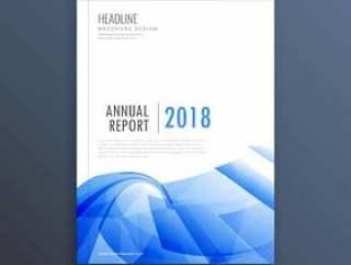 商业杂志封面页设计在蓝色抽象的形状
